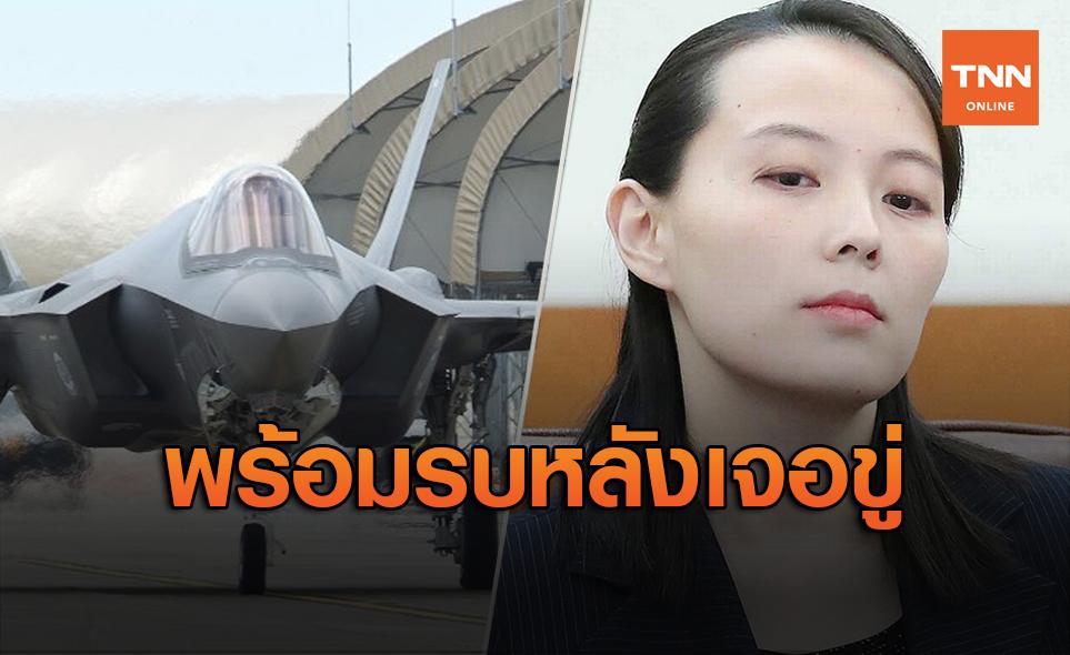 """พร้อมรบ! เกาหลีใต้ส่ง f-35 ไปชายแดนเกาหลีเหนือ โต้ตอบ  """"คิม โยจอง"""" ข่มขู่"""