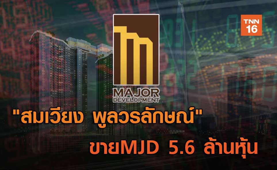 """""""สมเวียง พูลวรลักษณ์"""" ขายMJD 5.6 ล้านหุ้น"""