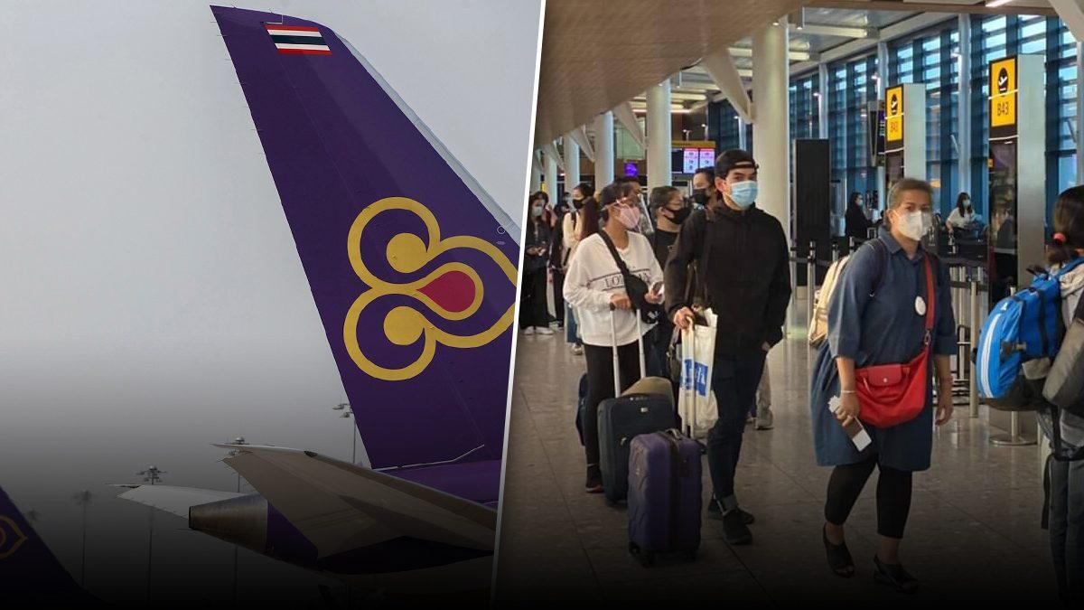 """""""การบินไทย"""" เข้ม! รับคนไทยกว่า 250 คน กลับจากอังกฤษ-ไอร์แลนด์"""