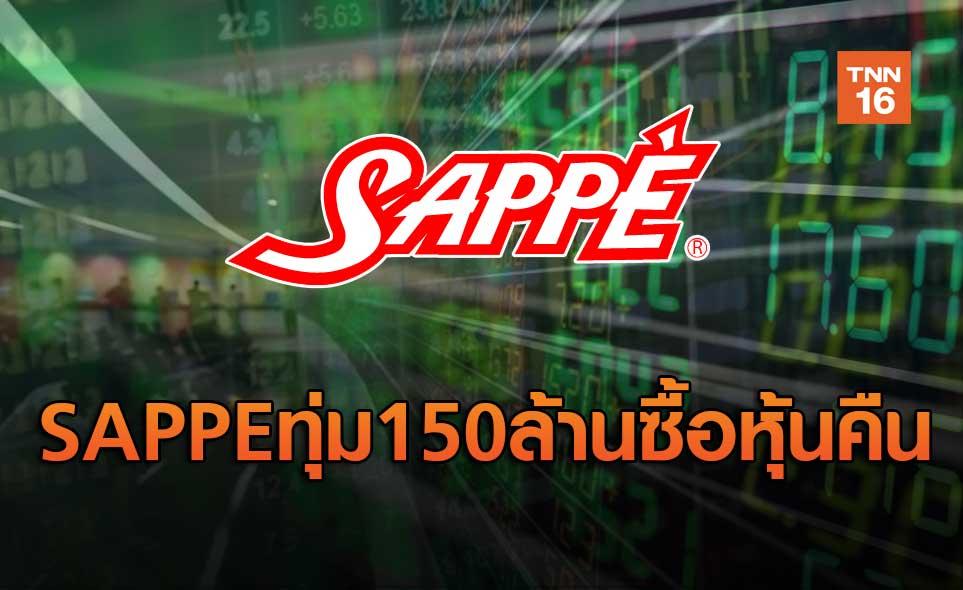 SAPPEทุ่ม150ล้านซื้อหุ้นคืน