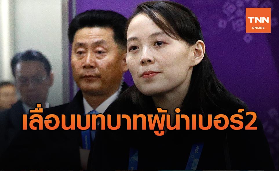 คิม โยจอง เลื่อนขั้นผู้นำเบอร์ 2 ตัดสัมพันธ์ไม่รับเจรจาทูตพิเศษเกาหลีใต้
