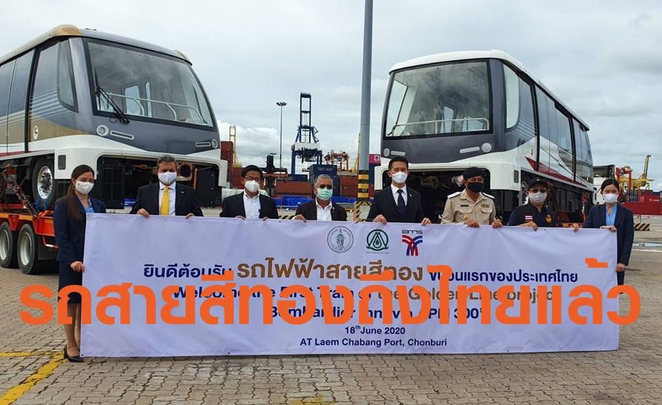รถไฟฟ้าสายสีทองขบวนแรกมาถึงไทยแล้ว