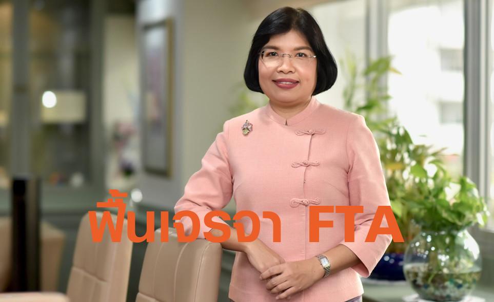 อียูตั้งเป้าลงนามหุ้นส่วน-ร่วมมือการค้ากับไทยปี 64