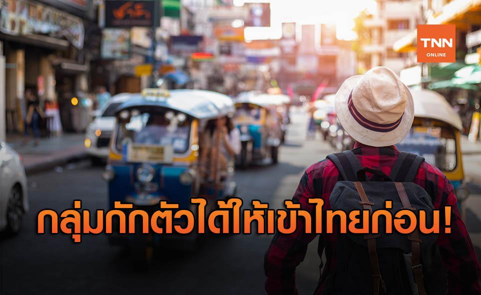 ปลดล็อกต่างชาติเข้าไทย 3 ระยะ Travel Bubble คาดเริ่มส.ค.63
