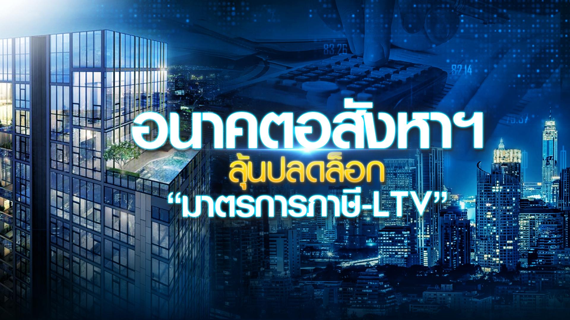 """อนาคตอสังหาฯ ลุ้นปลดล็อก """"มาตรการภาษี-LTV"""""""