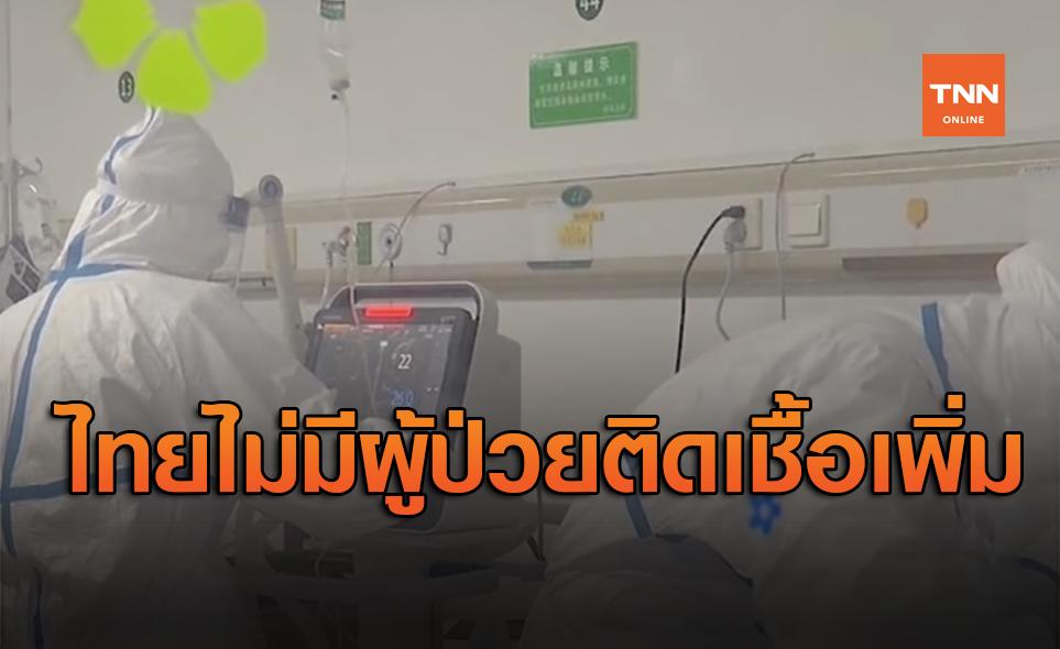 ข่าวดี! ศบค.เผยวันนี้ไทยไม่พบผู้ป่วยติดเชื้อไวรัสโควิด-19