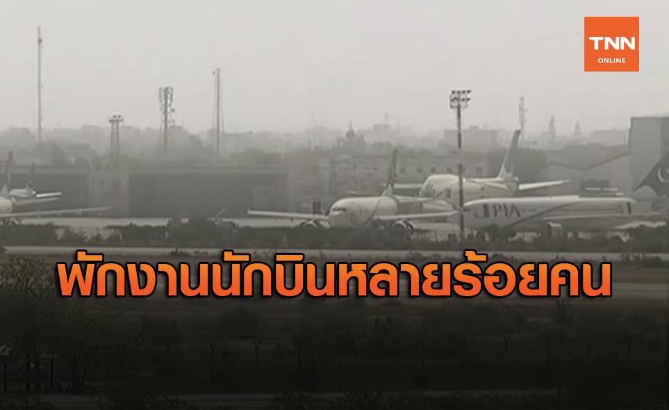 """สงสัยใช้ใบอนุญาตปลอม! สั่งพักงาน """"นักบิน"""" เกือบ300คน"""