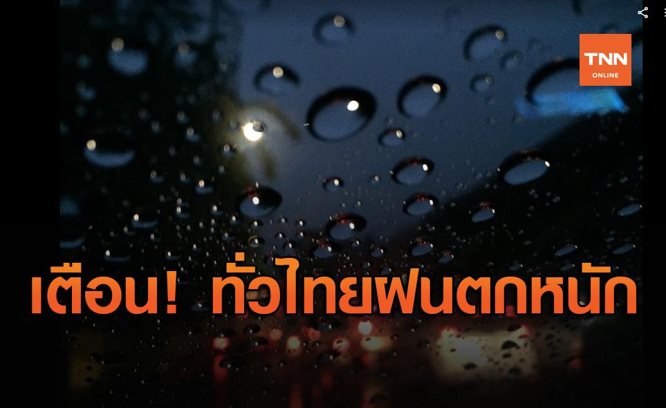 อากาศวันนี้ ทั่วไทยฝนตกหนักบางแห่ง เตือนระวังอันตราย
