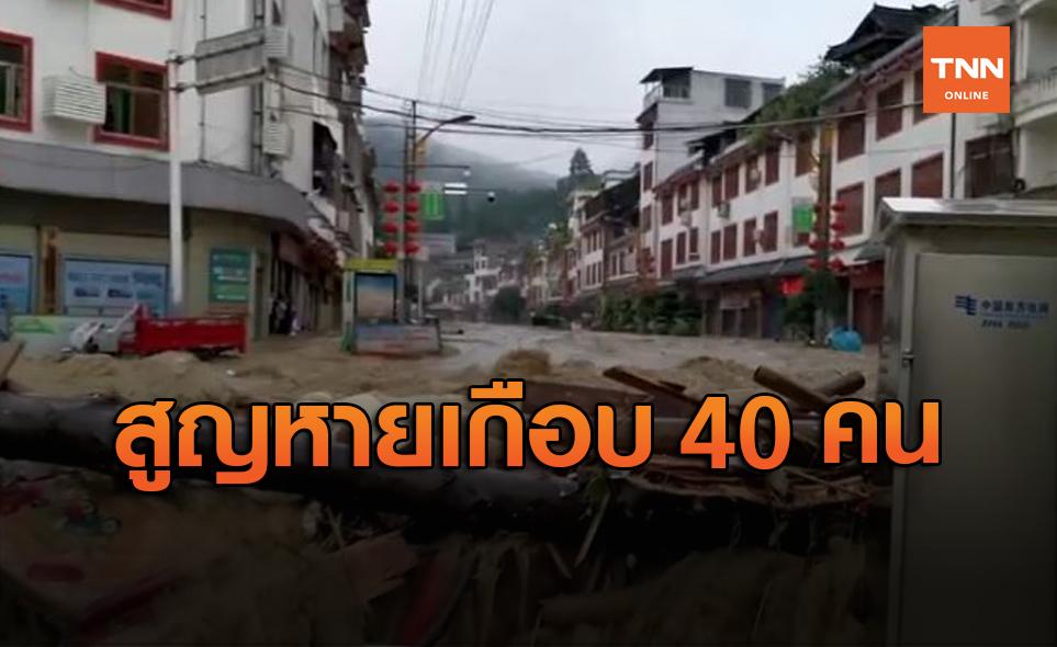 จีนอ่วม! ฝนถล่มไม่หยุดทำน้ำท่วม ปชช.สูญหายเกือบ 40 คน