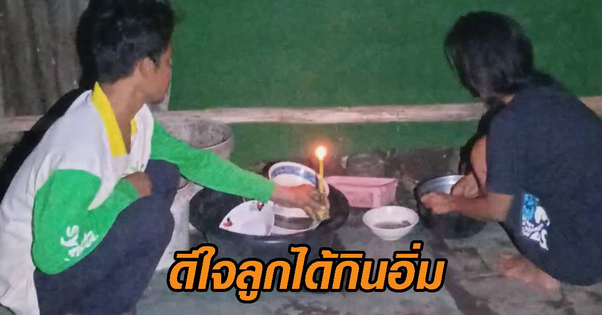 ซึ้งน้ำใจคนไทยช่วย หนุ่มลูกสามชีวิตรันทด ตกงานเซ่นโควิด เผยดีใจลูกได้กินมื้อดีๆ ในรอบ 2 เดือน