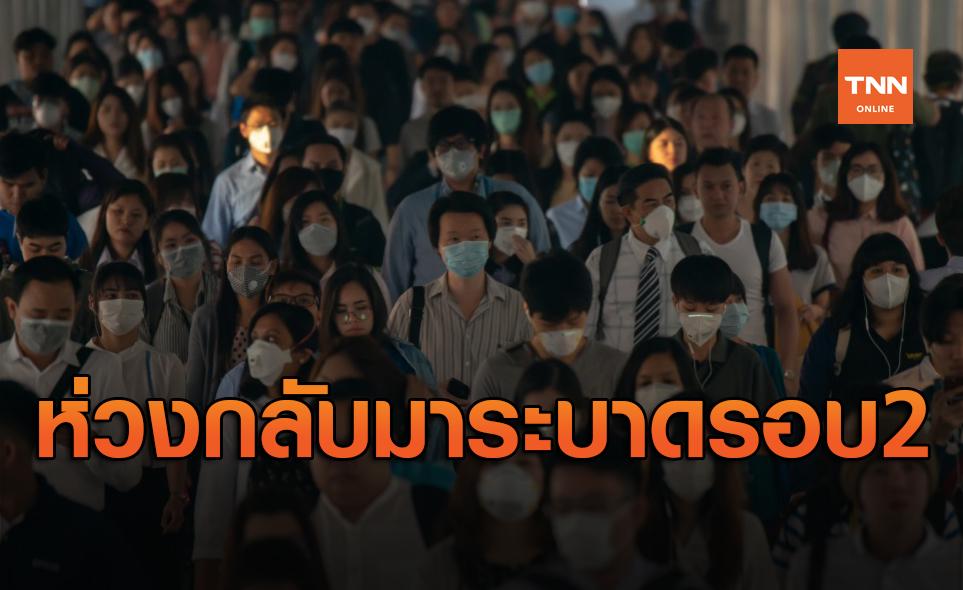 คนไทยห่วงเชื้อไวรัสโควิด-19 กลับมาแพร่ระบาดรอบ 2