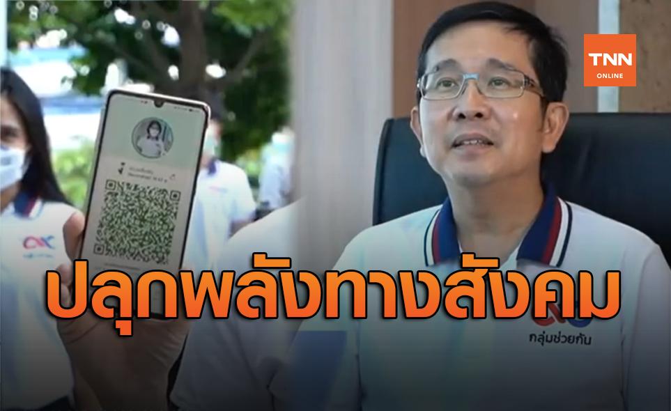 รัฐบาลทยอยปล่อยคลิป 'เจ้าสัวไทย' ปลุกพลังทางสังคมกู้วิกฤตโควิด-19