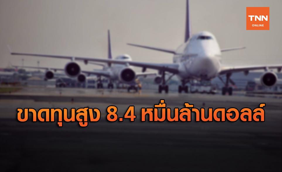 พิษโควิด! อาจทำสายการบินทั่วโลกขาดทุน 8.4 หมื่นล้านดอลล์