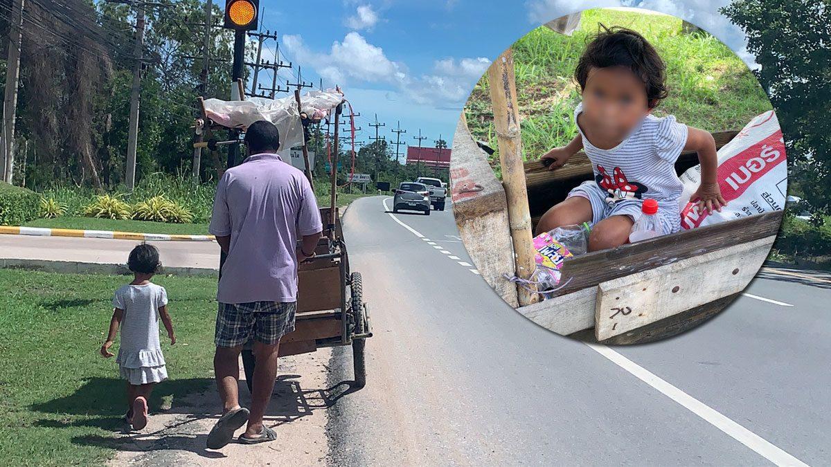 ผัวเมียตกงานพาลูกวัย 5 ขวบเดินเก็บขยะริมถนน ไร้เงินพาเข้าเรียน