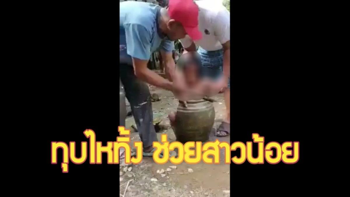กระบี่-อุทาหรณ์ สาวน้อยลงเล่นน้ำในไห ติดออกไม่ได้ ต้องทุบทิ้ง ช่วยปลอดภัย (ชมคลิป)