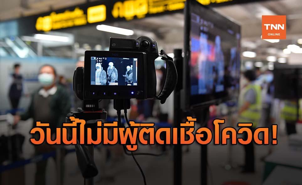 เป็นศูนย์ต่อเนื่อง! ศบค.เผยวันนี้ไทยไม่พบผู้ติดเชื้อโควิด-19