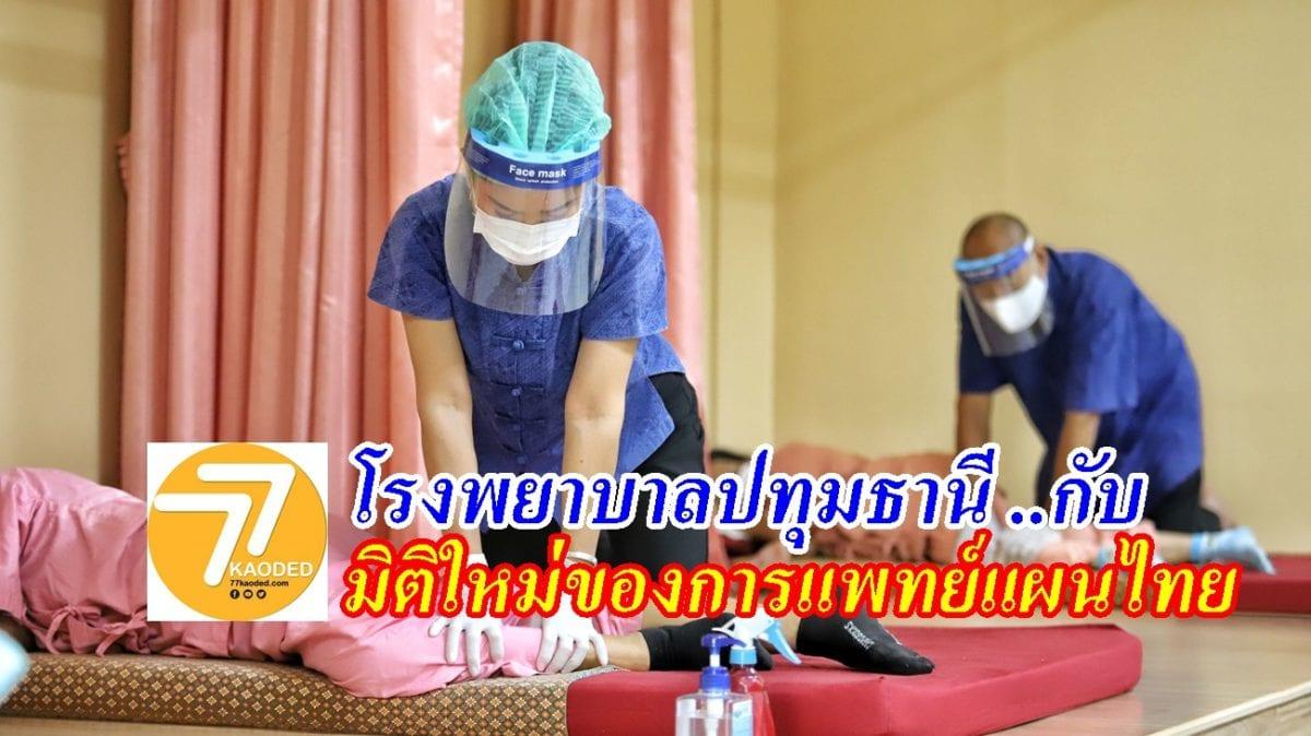 มิติใหม่ของแพทย์แผนไทยโรงพยาบาลปทุมธานี หลังการแพร่ระบาดของโควิด-19