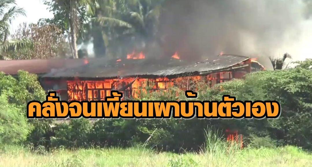 หนุ่มอุทัยธานีคลุ้มคลั่งจุดไฟเผาบ้านตัวเองลามไปไหม้บ้านข้างเคียง