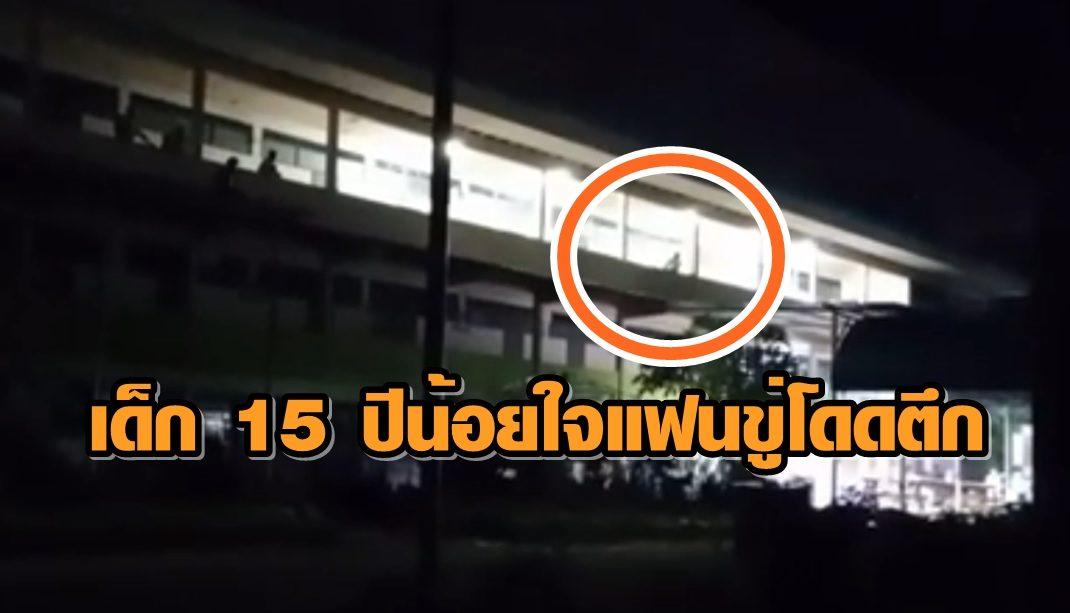 นักกีฬาโรงเรียนวัย 15 ที่สงขลาทะเลาะแฟนสาวปรี่ขึ้นตึกจะโดดฆ่าตัวตาย (คลิป)