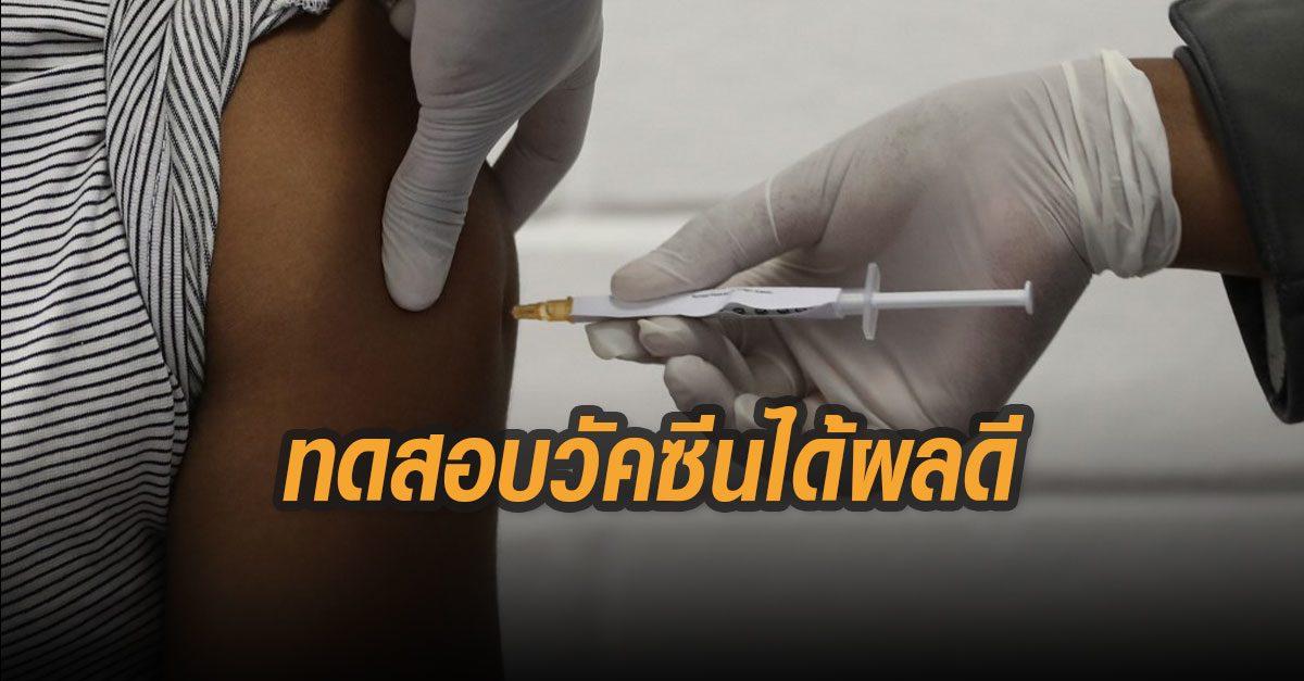 บริษัทจีนผู้พัฒนาวัคซีนโควิด-19 ชี้วัคซีนตัวที่ 2 ทดสอบในมนุษย์ได้ผลดี