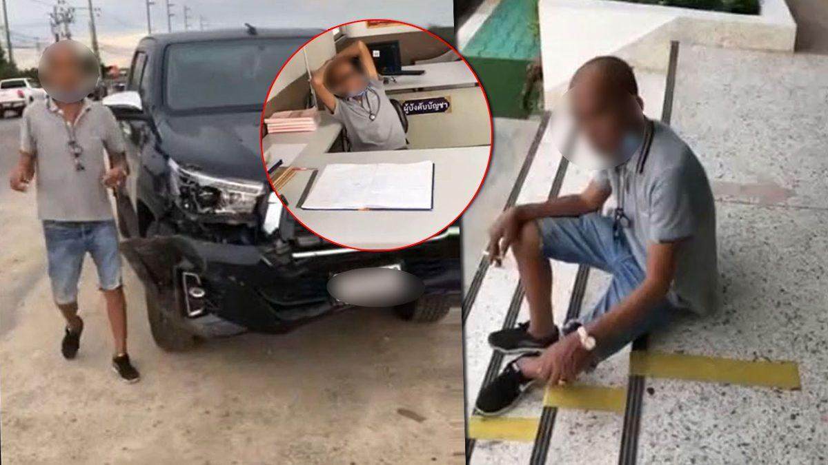 ชายขับกระบะ ชนรถบรรทุก อ้างเป็นตำรวจ มีญาติเป็นทนาย ขู่จะจับ