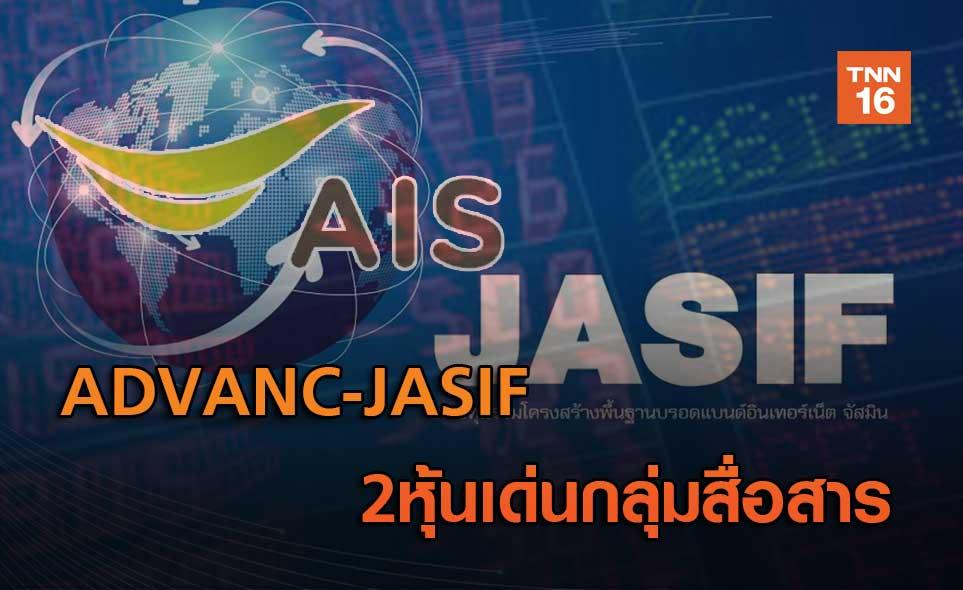 ADVANC-JASIF 2 หุ้นเด่น กลุ่มสื่อสาร