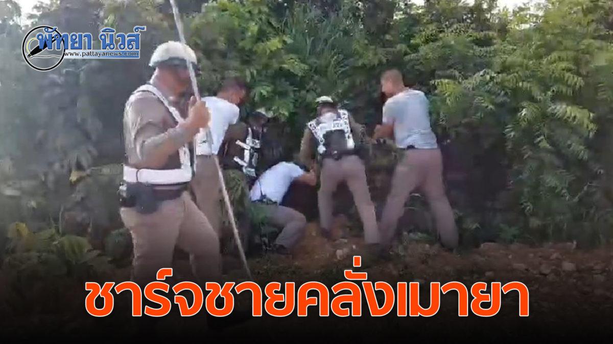 ระทึก! ตำรวจหนองปรือตะครุบชายเมายาคลุ้มคลั่งถือมีดขอเดินไปทั่ว