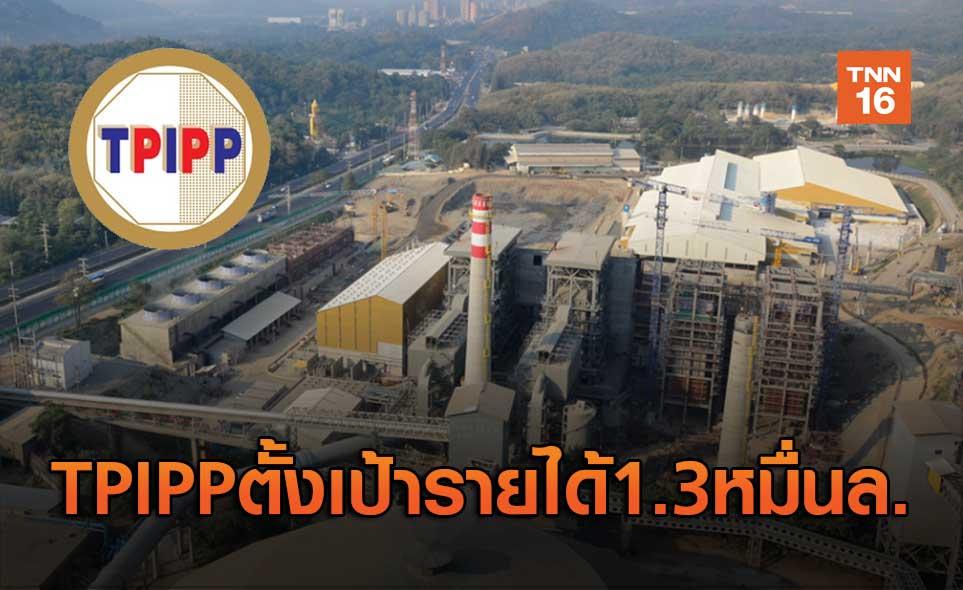 TPIPP ตั้งเป้ารายได้1.3หมื่นล.