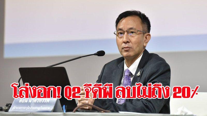โล่งอก! เศรษฐกิจไทยไตรมาส 2 ไม่ถึง -20% ผ่านจุดต่ำสุด เตรียมฟื้นตัว - ทั้งปียังติดลบ 8.1% ตามที่คาดไว้