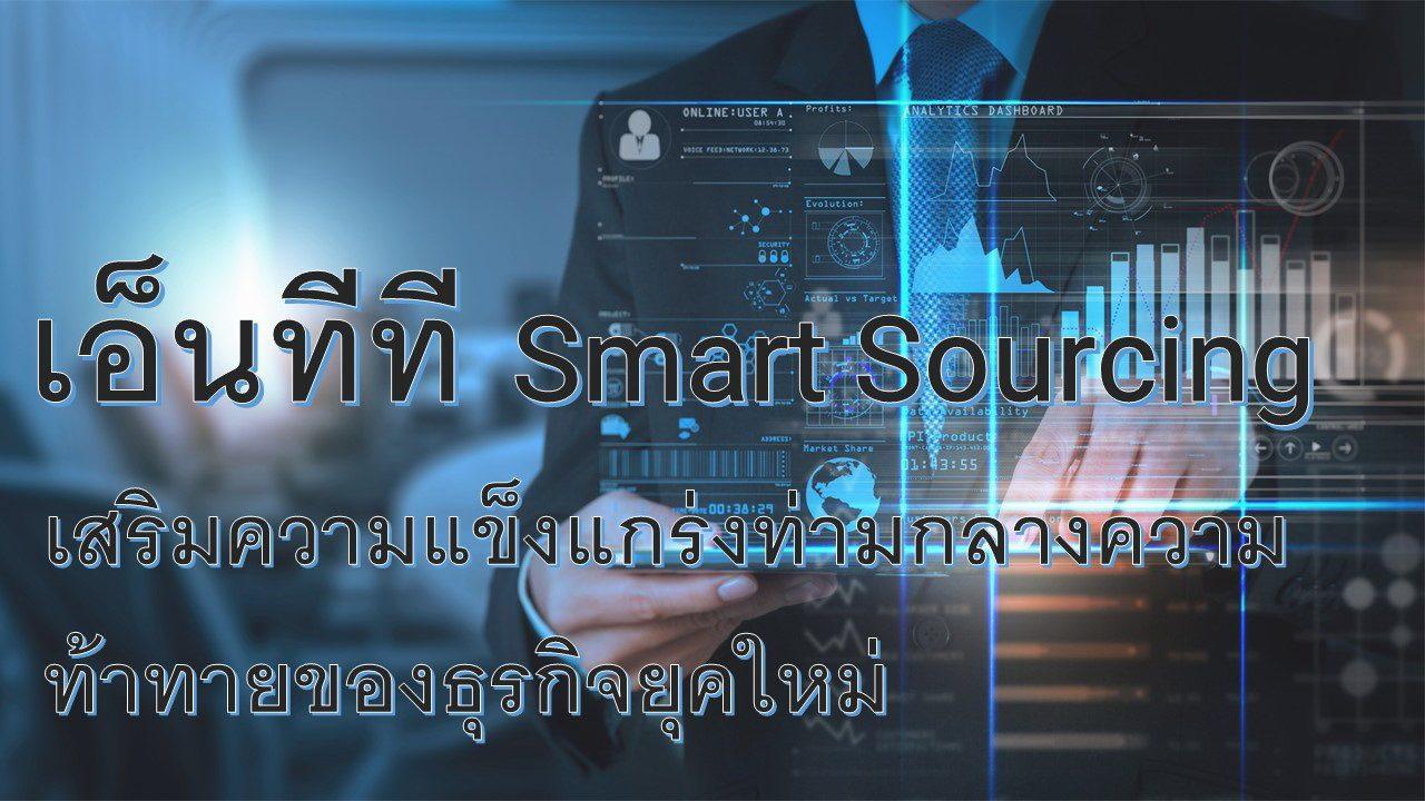 เอ็นทีที ชี้บทบาทของ Smart Sourcing ท่ามกลางความท้าทายของธุรกิจยุคใหม่