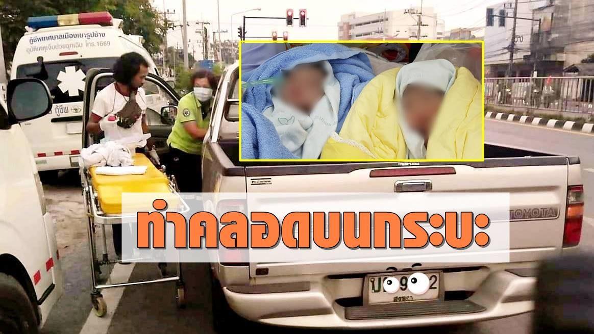 นาทีชีวิต สาวคลอดกระทันหัน จนท.ทำคลอดบนรถกระบะ ได้ลูกแฝด ปลอดภัยทั้งหมด