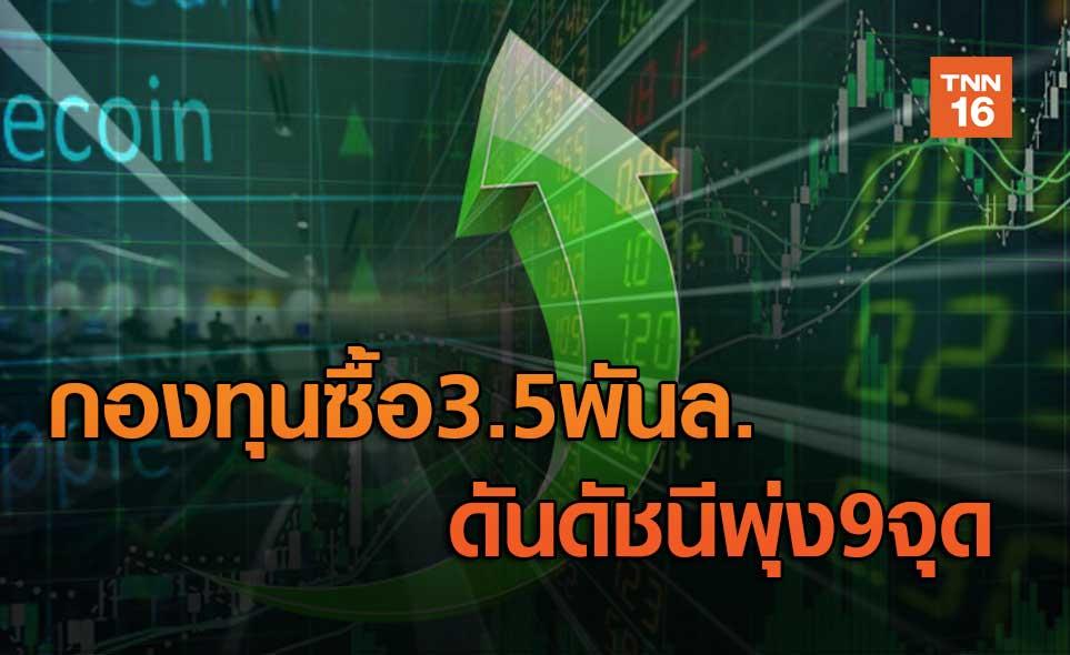 กองทุนซื้อ3.5พันล. ดันหุ้นไทยพุ่ง9จุด