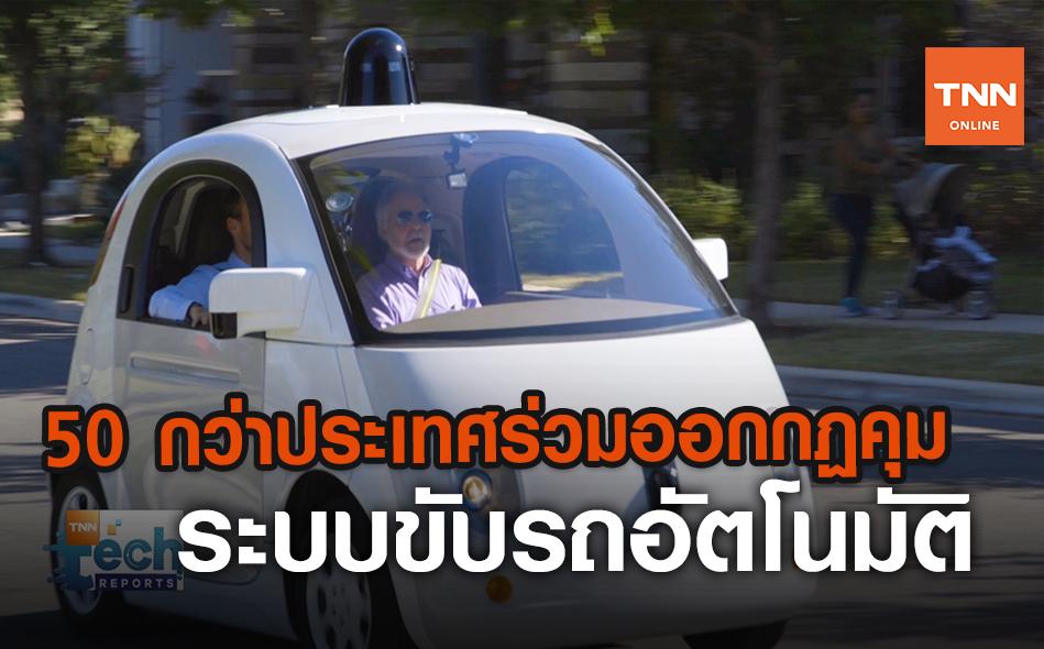 50 กว่าประเทศร่วมออกกฏคุม ระบบขับรถอัตโนมัติ | TNN Tech Reports | 30 มิ.ย. 63 (คลิป)