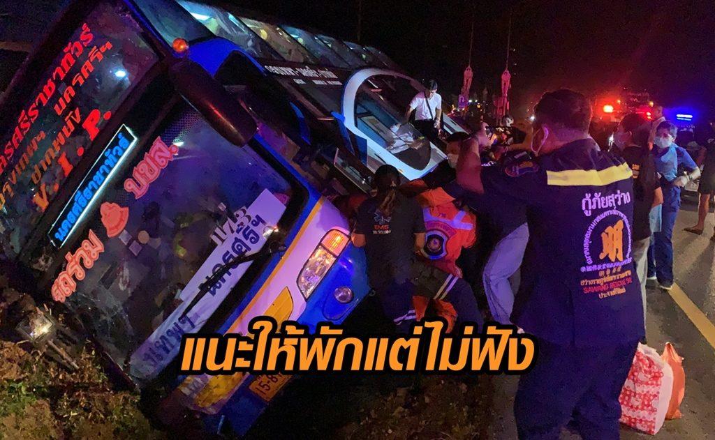 โชเฟอร์คล้ายหลับใน ผู้โดยสารเตือนให้พัก ไม่ฟัง รถทัวร์เสียหลักตกร่องกลางถนน