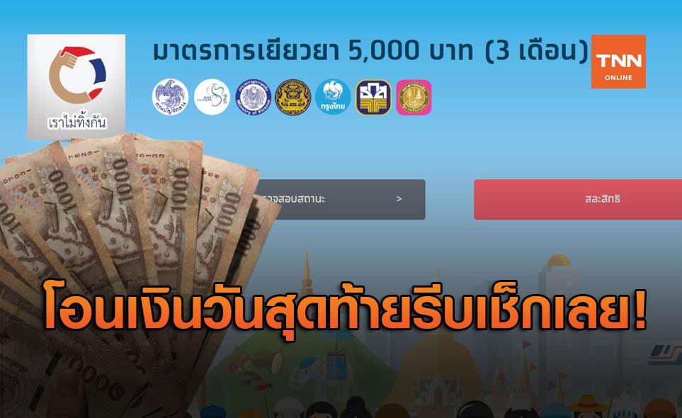 โอนวันนี้วันสุดท้าย! ตรวจสอบสถานะเงินเยียวยาที่ www.เราไม่ทิ้งกัน.com