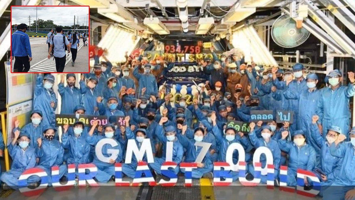 ปิดโรงงานปิดตำนาน24ปี! พนง.จีเอ็มใจหายทำงานวันสุดท้าย ถ่ายรูปอำลาขอให้ทุกคนโชคดี