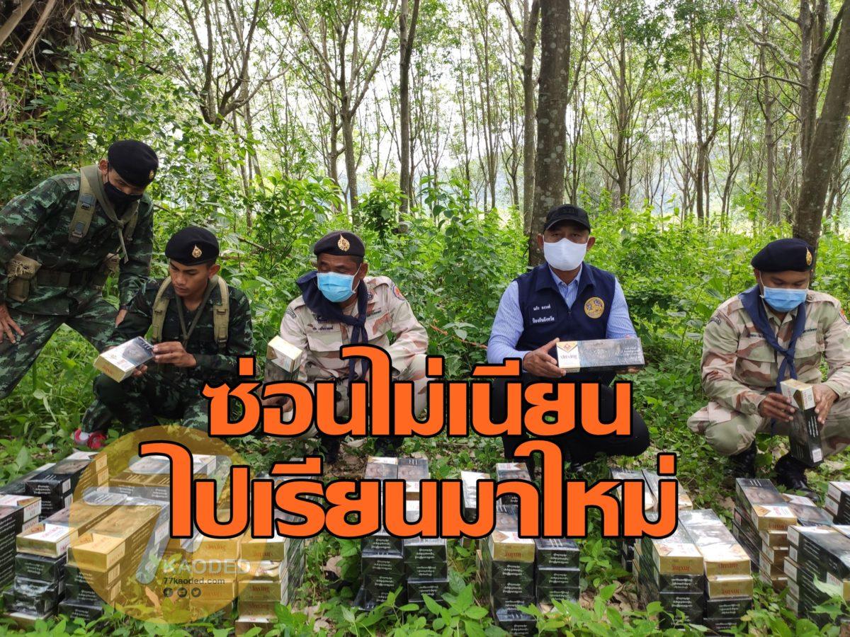 กองร้อยอาสาฯ ลาดตระเวนแนวชายแดน พบถุงใส่บุหรี่พม่า 160 คาร์ตัน แอบซุกป่ายาง