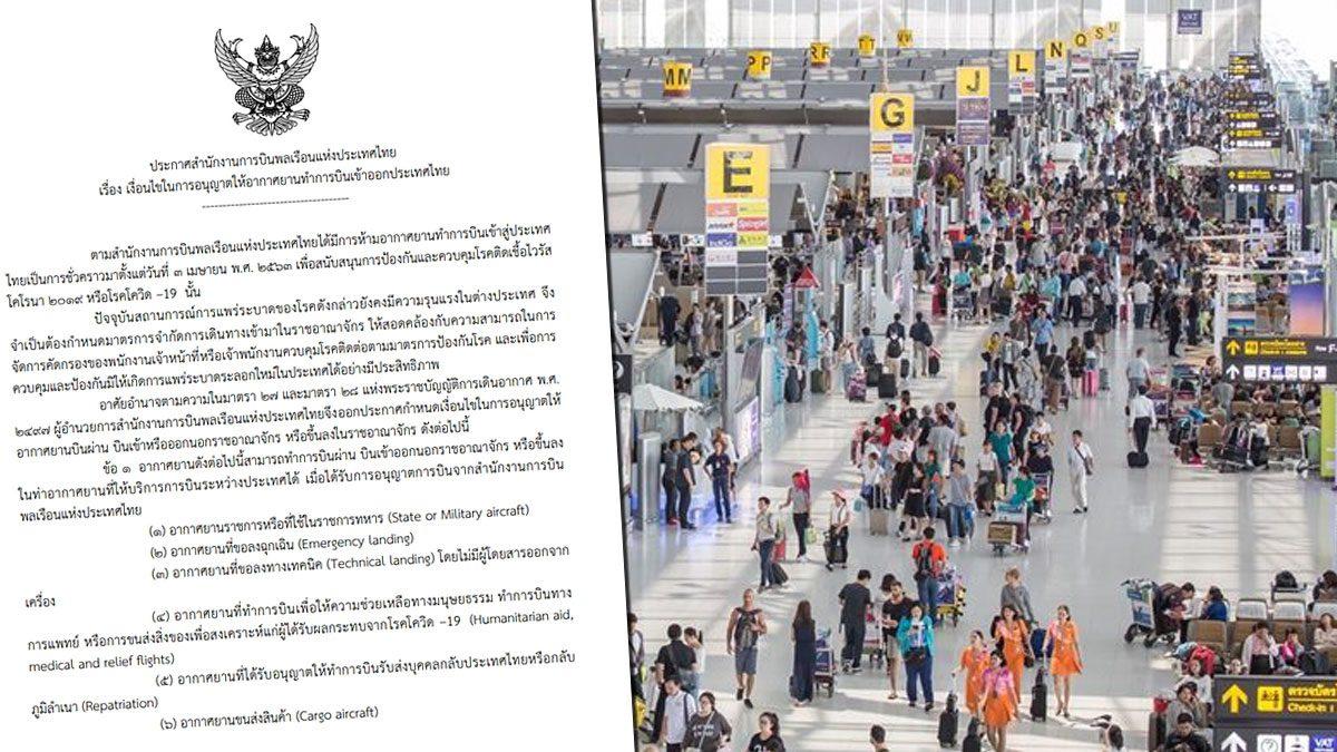 เช็กเลย! กพท. เผยเงื่อนไขบินเข้าออกไทยได้บางส่วน ปลดล็อก 11กลุ่ม