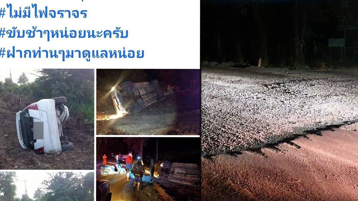 ชาวบ้านฉะผู้รับเหมา ซ่อมถนน-ลอกผิวทาง ไร้สัญญาณเตือน เกิดอุบัติเหตุหลายราย