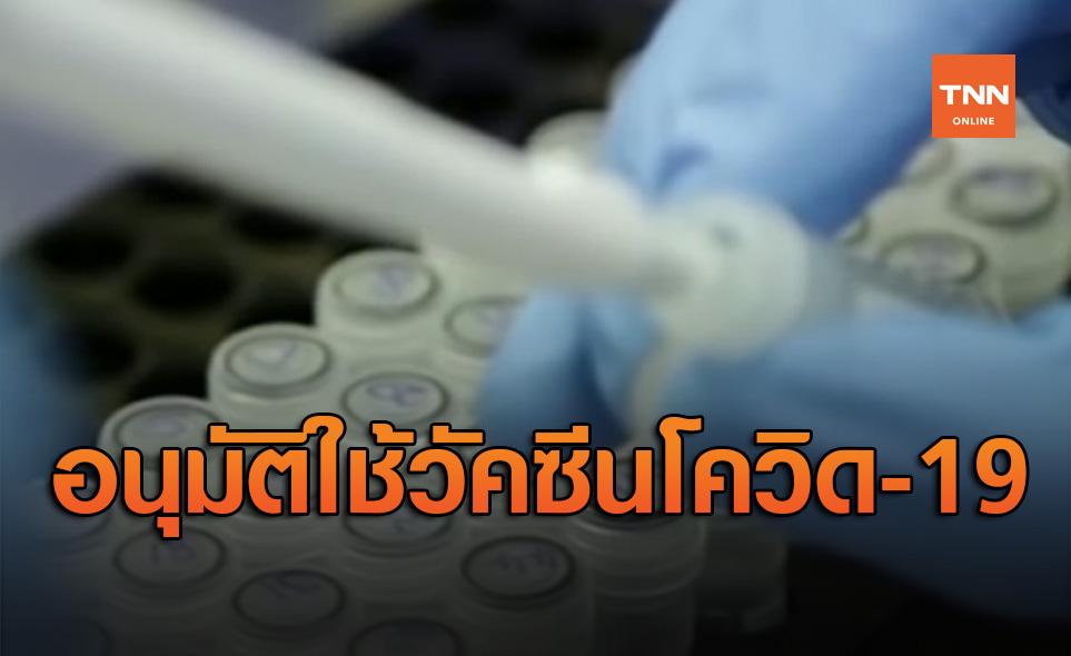 จีนอนุมัติวัคซีนโควิด-19 ตัวแรกของโลก ให้ใช้ในกองทัพได้