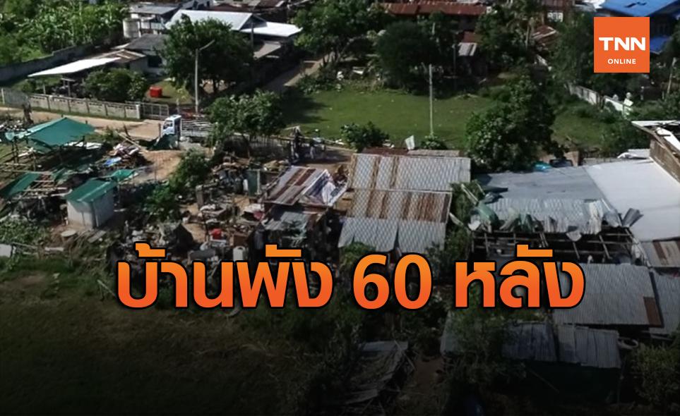 ฝนถล่มขอนแก่น ทำบ้านพัง 60 หลังคาเรือน