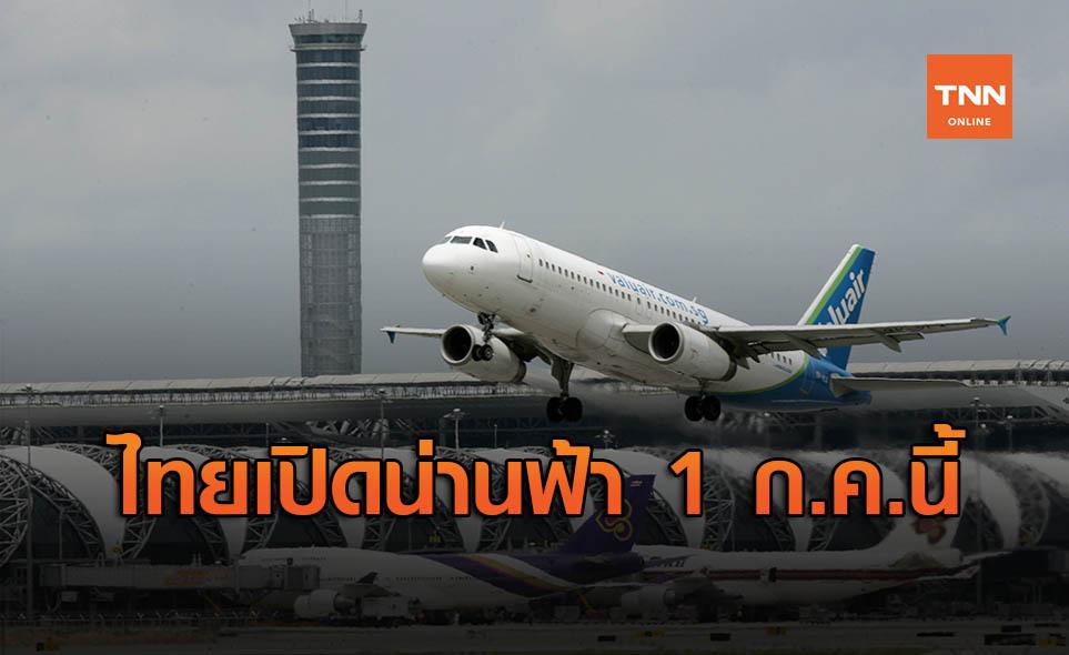 กพท.คลายล็อกน่านฟ้า เปิดเงื่อนไข 11 กลุ่มเดินทางเข้าไทยได้ 1 ก.ค.นี้