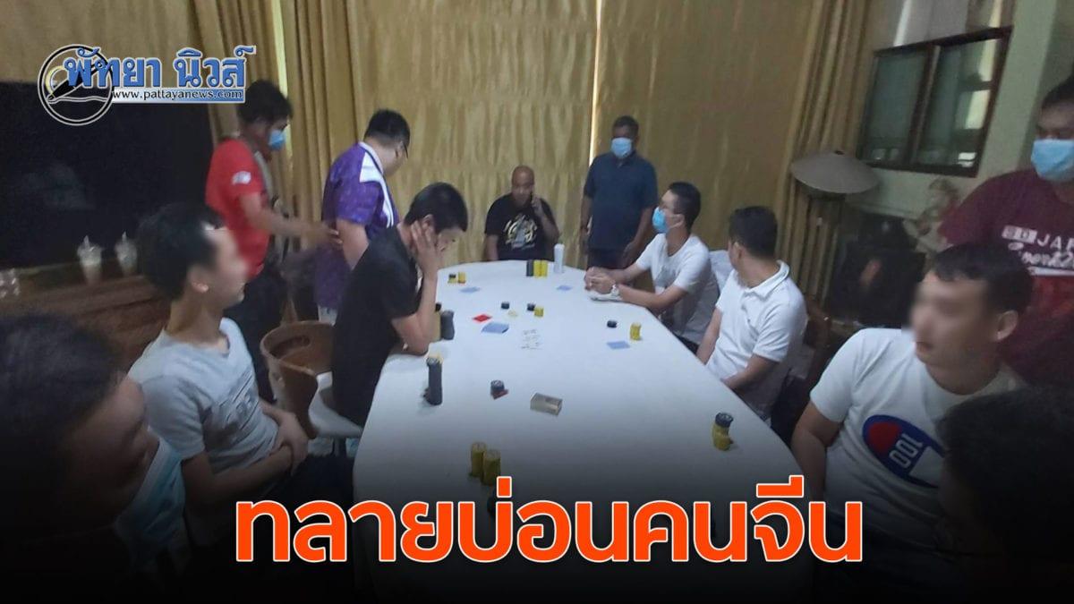 ตำรวจชลบุรีจับ 9 ชาวจีนฝ่าฝืน พ.ร.ก.ฉุกเฉิน เปิดบ้านมั่วสุมเล่นพนัน