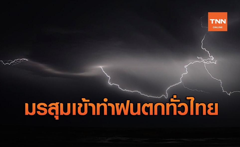 สภาพอากาศ โดย กรมอุตุนิยมวิทยา ประจำวันที่ 30 มิ.ย.63