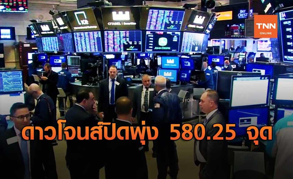 ดาวโจนส์ปิดพุ่ง 580.25 จุด รับแรงหนุนเศรษฐกิจแข็งแกร่ง