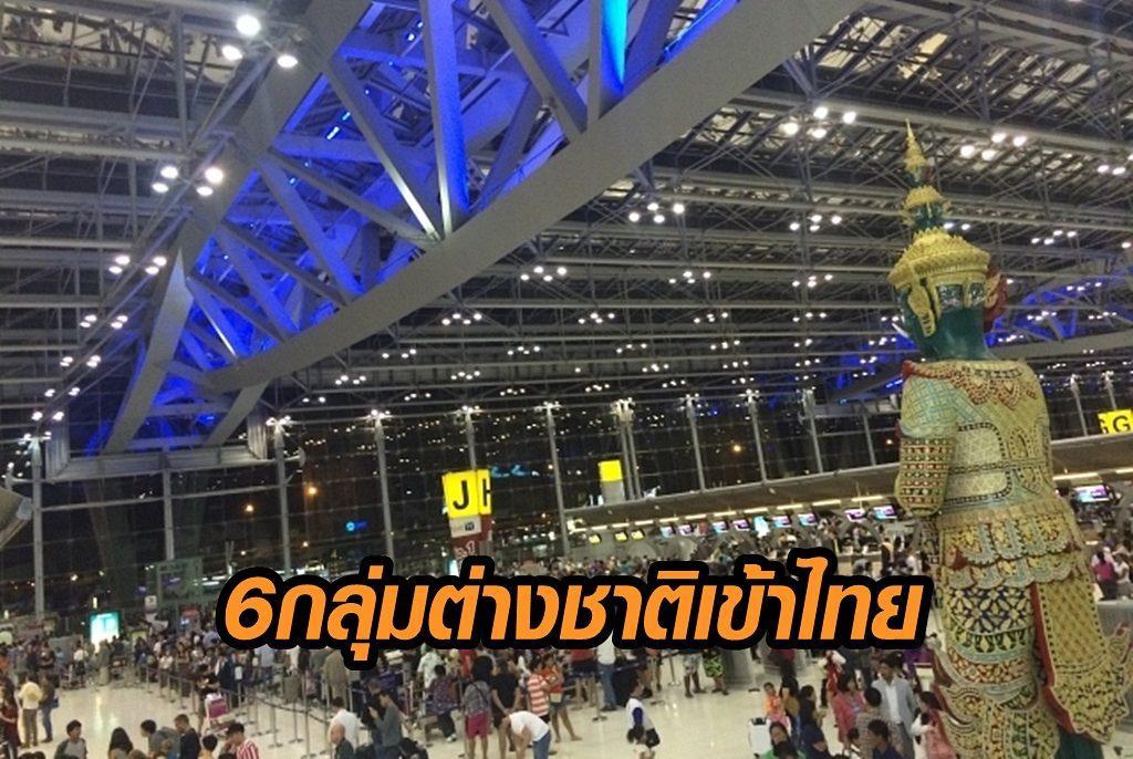 เปิด 6 กลุ่มต่างชาติเข้าไทย โควต้ารับวันละ 200 คน