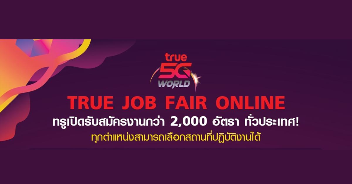 True Job Fair Online เปิดรับสมัครงานกว่า 2 พันคน ทั่วประเทศ!