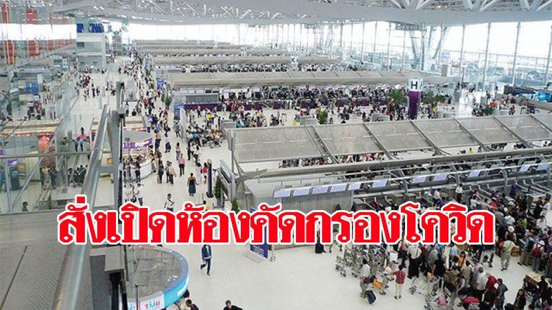'บิ๊กตู่' สั่ง คมนาคม เปิดห้องตรวจคัดกรองเชื้อที่สนามบิน หลังปลดล็อกบินเข้าไทย