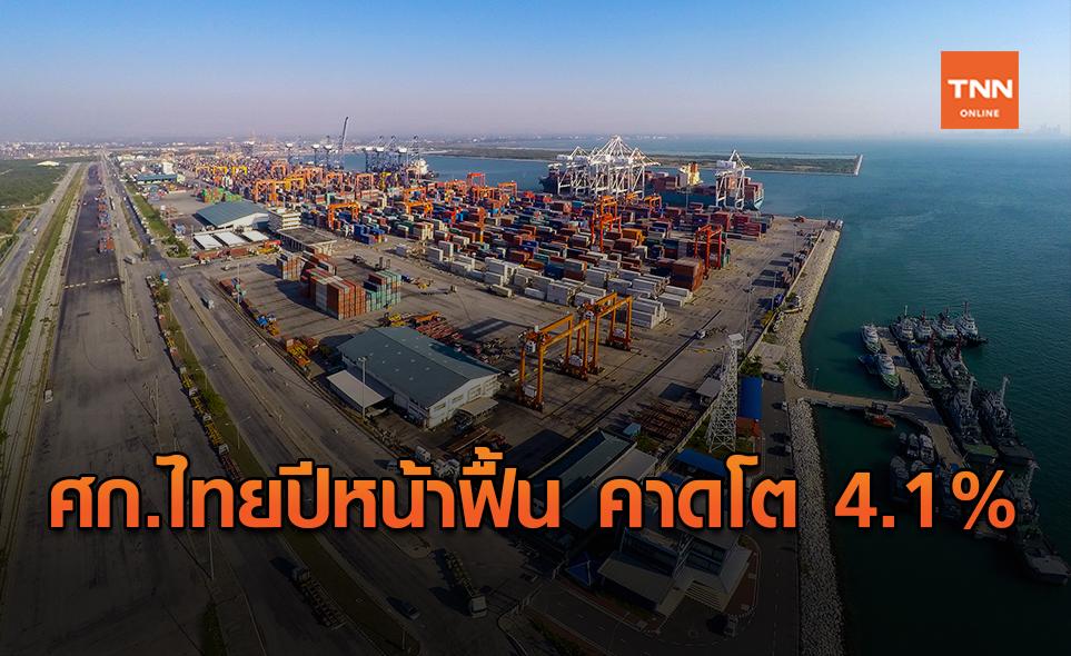 ข่าวดี!ธนาคารโลกมองปีหน้าจีดีพีไทยมีโอกาสโต 4.1%