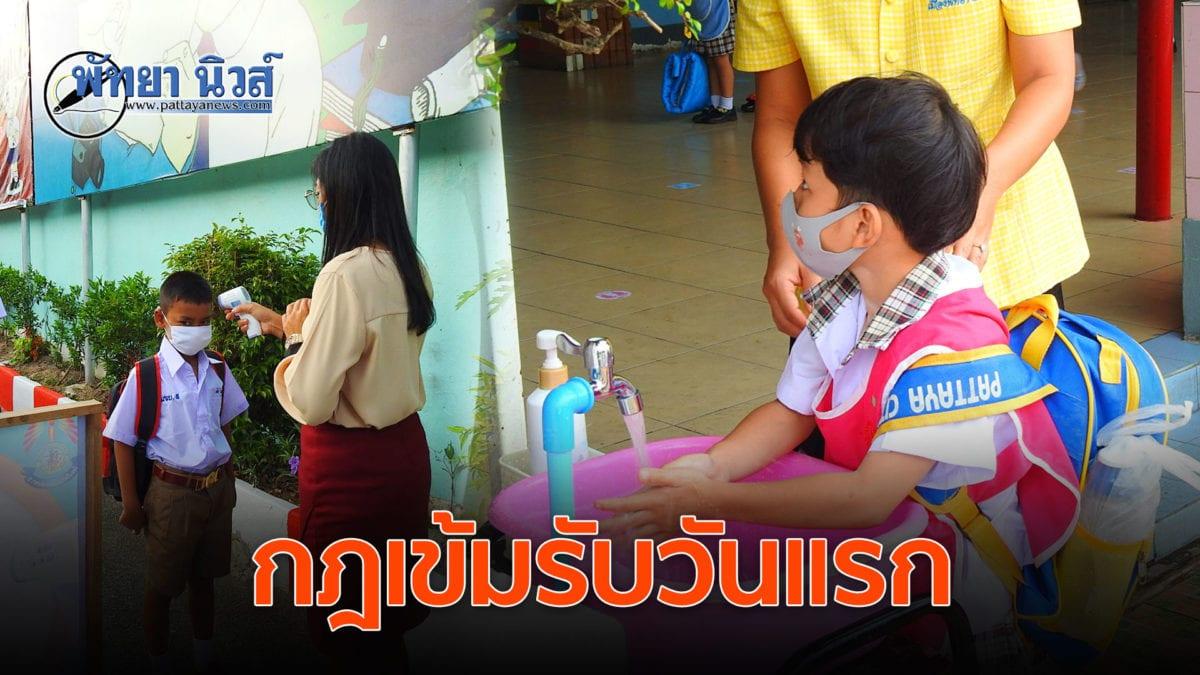 โรงเรียนเมืองพัทยา ออกกฎให้เด็กทุกคนพกของใช้ส่วนตัว ลดการสัมผัส เว้นระยะห่าง